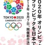 2020年オリンピック、パラリンピックの開催地が東京に決まりました。